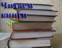 книги которые нужно прочитать