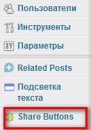 Плагин Social Share Buttons