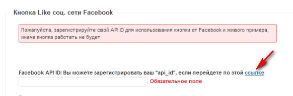 Приложение в фейсбуке