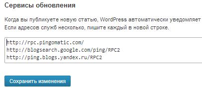 индексация сайта: пинг сервисы