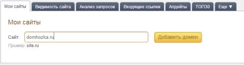 добавить домен