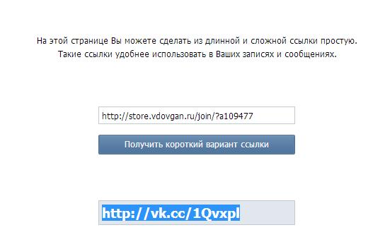 короткие ссылки для Вконтакте