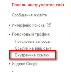 внутренние ссылки google