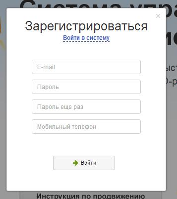 форма регисрации