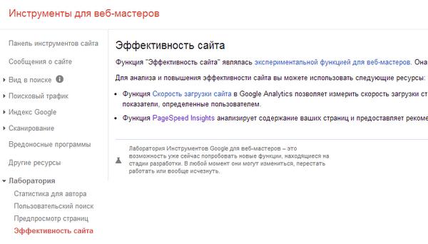 как проверить скорость сайта в гугл