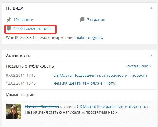 4000-й комментарий