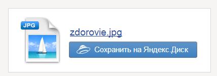 виджет Яндекса