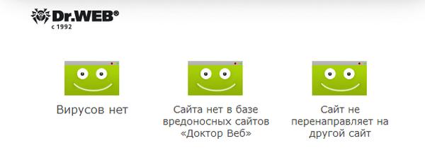 проверка сайта на вирусы