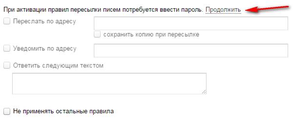Почта Яндекс автоответчик