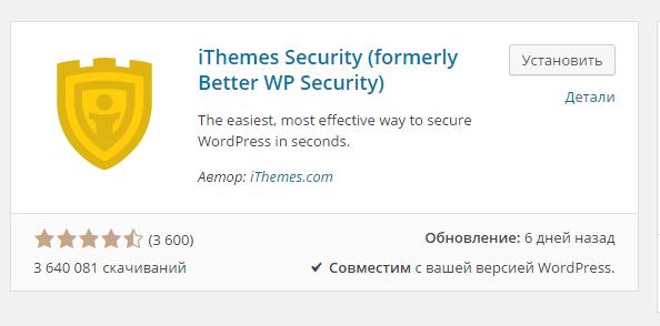 установка ithemes security