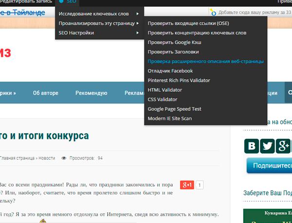 расширенное описание веб-страницы