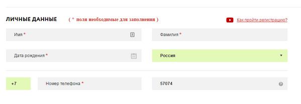 региcтрация в TenkoFX