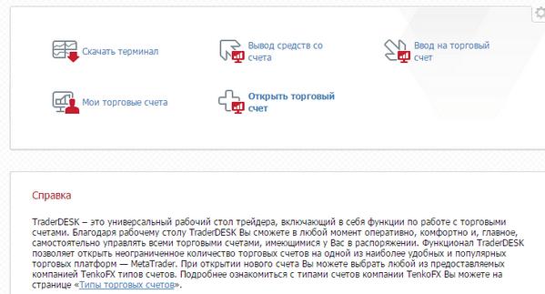 Личный кабинет TraderDesk