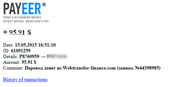 выплата от 15.05.15