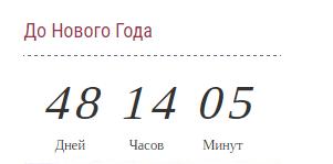 плагин Smart Countdown FX