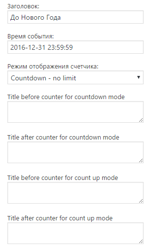 Настройки Smart Countdown