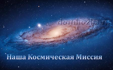 Наша космическая миссия