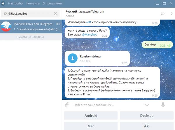как перевести Telegram на русский