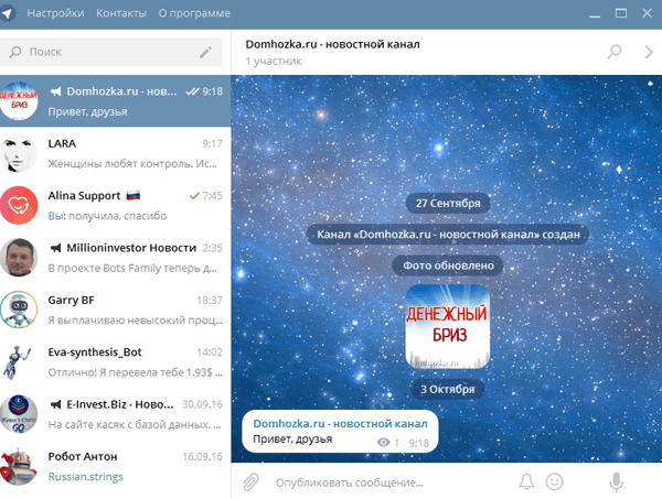 telegram для Windows