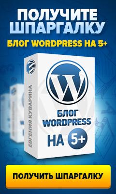 Блог на ordPress