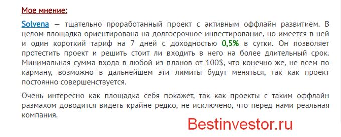 Отзыв от Bestinvestor.ru