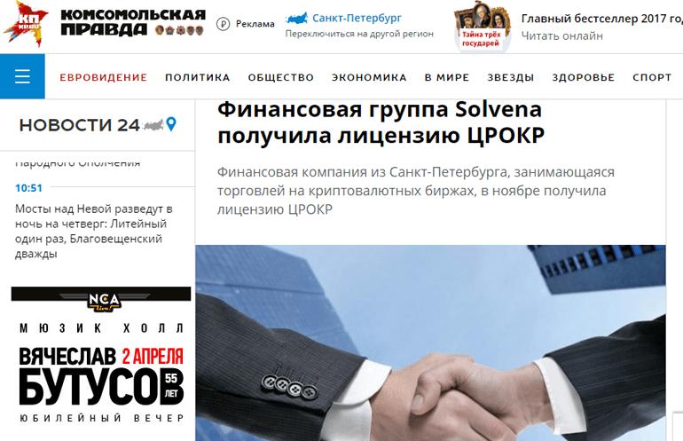 Комсомольская Правда о Солвена