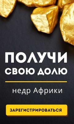 Золото Замбии