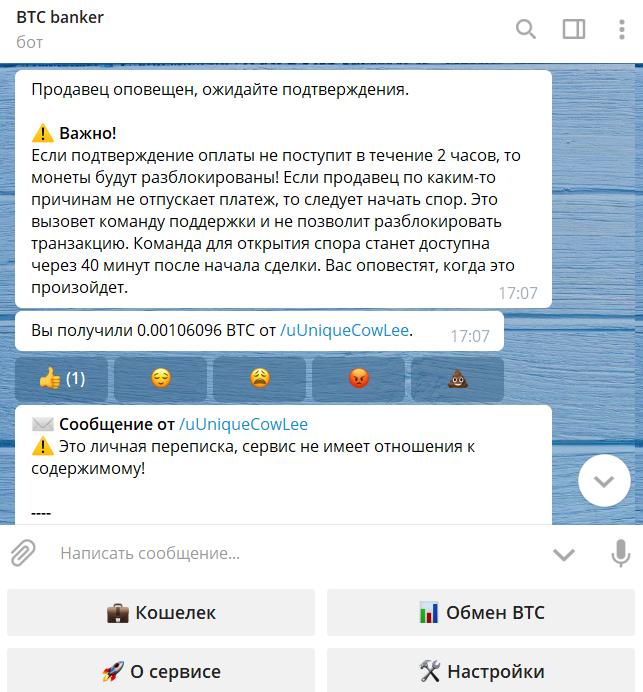 купить биткоин через телеграмм бота