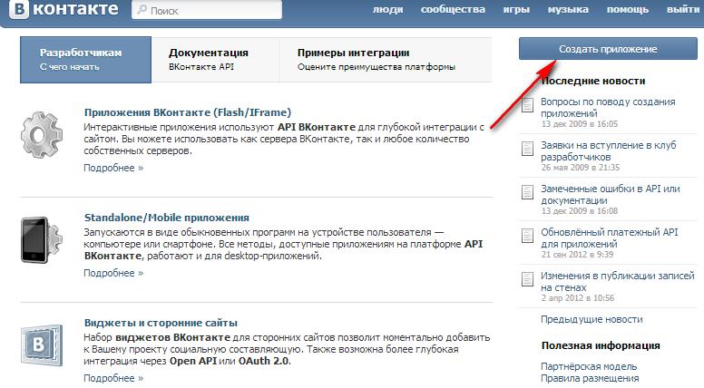 Создать приложение вконтакте