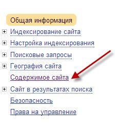 содержимое сайта