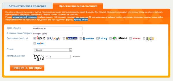 сервис siteposition