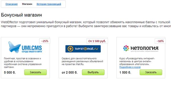 партнеры Вебэффектор