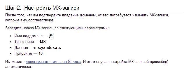 настройка mx-записи