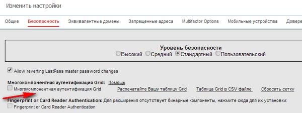 многокомпонентная аутентификация grid
