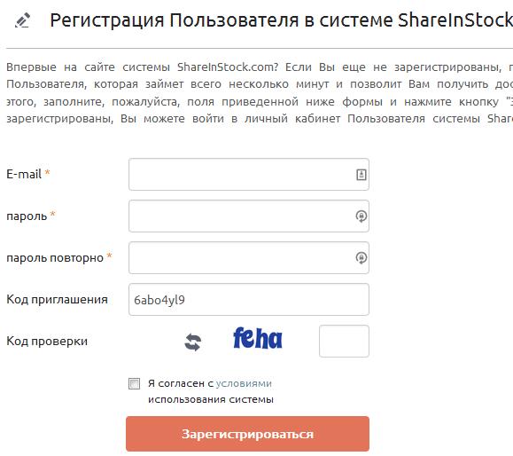регистрация в shareinstock