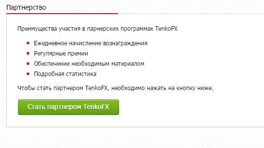 стать партнером TenkoFX
