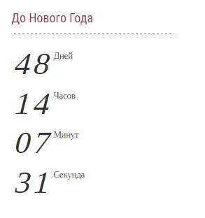 Smart Countdown FX