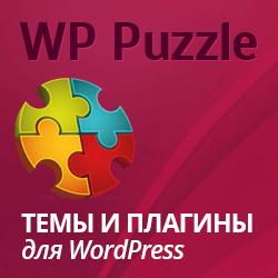 wp puzzle интернет-магазин