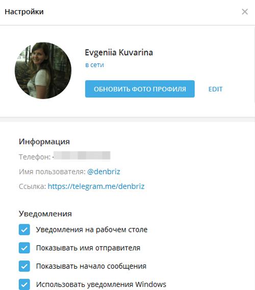 настройки профиля Телеграм