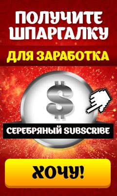 Серебряный Subscribe