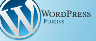 лучшие плагины для сайта на wordpress