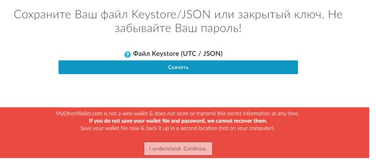 файл keystore