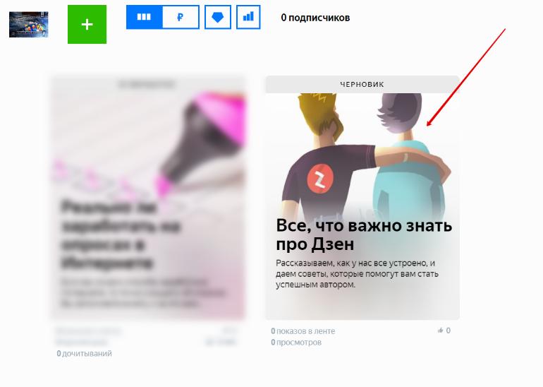 все, что важно знать о Яндекс Дзен